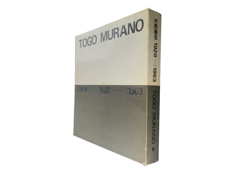 村野藤吾作品集 TOGO MURANO 1928-19631