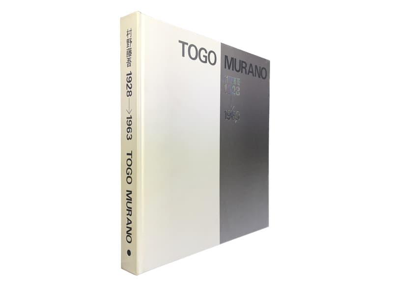 村野藤吾作品集 TOGO MURANO 1928-19632
