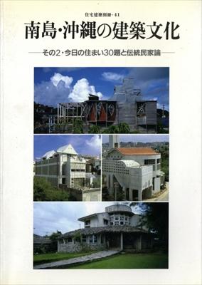 南島・沖縄の建築文化-その2・今日の住まい30題と伝統民家論 - 住宅建築別冊 41