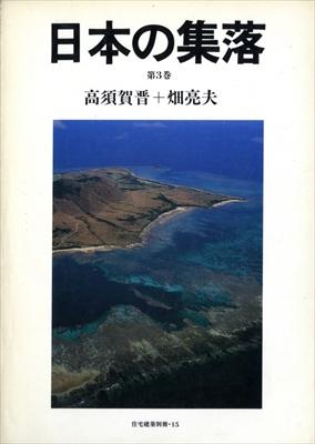 日本の集落 第3巻 - 住宅建築別冊 15