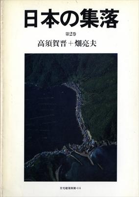 日本の集落 第2巻 - 住宅建築別冊 14