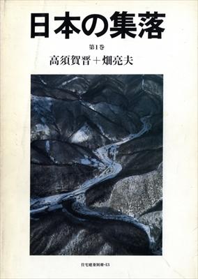 日本の集落 第1巻 - 住宅建築別冊 13