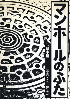 マンホールのふた (日本篇)