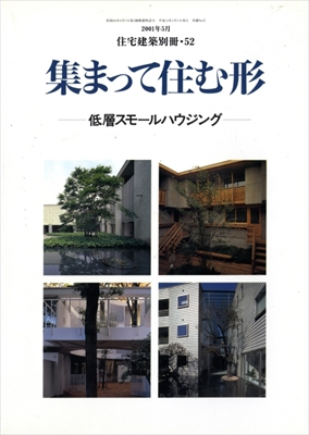 集まって住む形-低層スモールハウジング - 住宅建築別冊 52