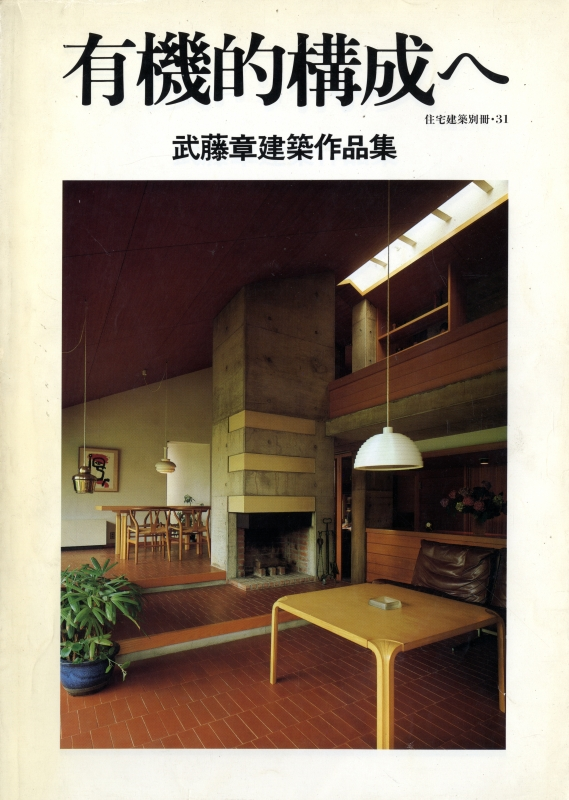 有機的構成へ 武藤章建築作品集 - 住宅建築別冊 31