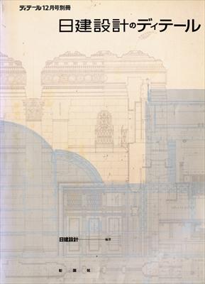 日建設計のディテール - ディテール別冊