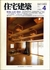 住宅建築 第97号 1983年4月号 山荘・別荘