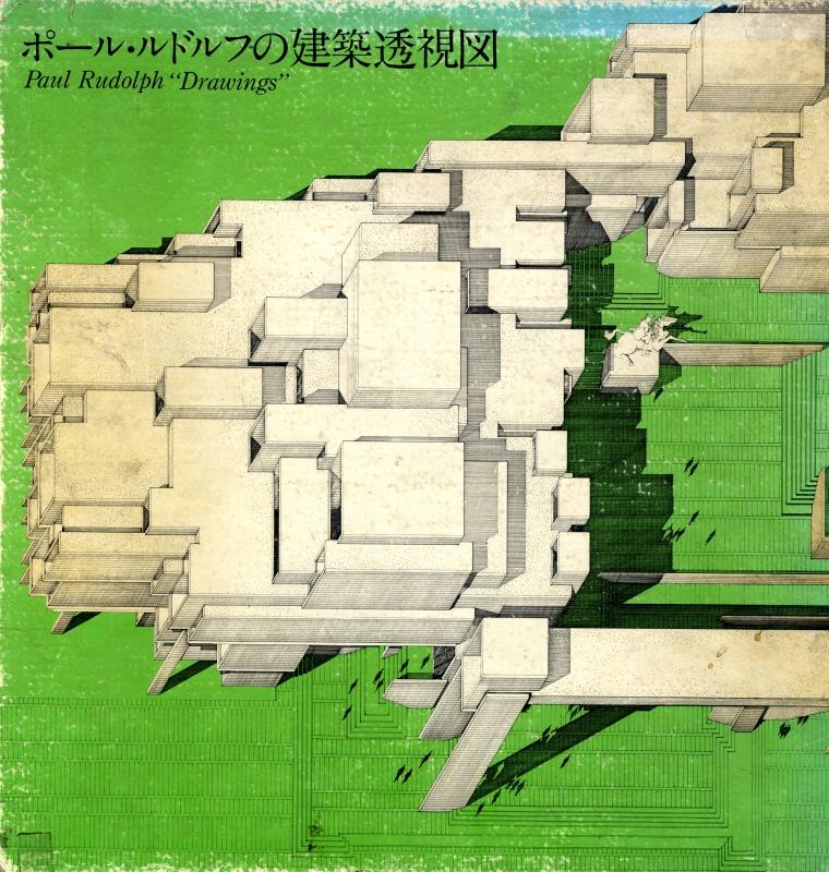 ポール・ルドルフの建築透視図