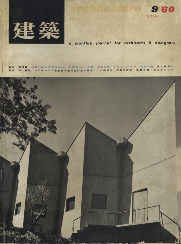 建築 #1 1960年9月創刊号 増沢洵