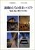 運動としての住まいづくり 「住まい塾」と「家づくりの会」 - 住宅建築別冊 36