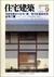 住宅建築 第114号 1984年9月号 民家型構法の住宅2題-現代計画研究所