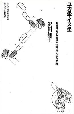 住まい学大系 066 ユカ坐・イス坐 起居様式にみる日本住宅のインテリア史