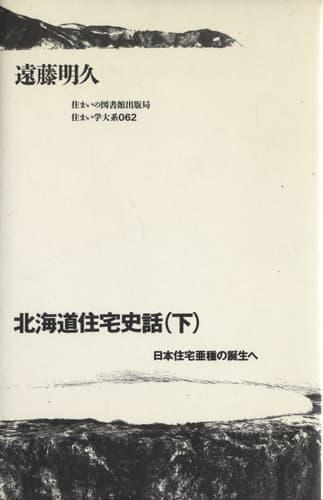 住まい学大系 062 北海道住宅史話 (下) 日本住宅亜種の誕生へ