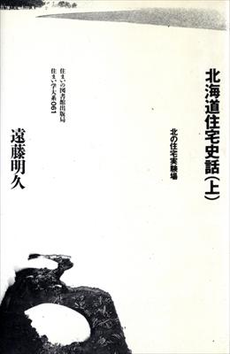 住まい学大系 061 北海道住宅史話 (上) 北の住宅実験場