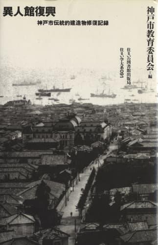 住まい学大系 091 異人館復興 神戸市伝統的建造物修復記録
