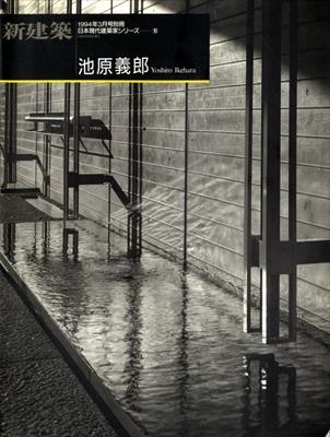 池原義郎 - 別冊新建築日本現代建築家シリーズ 16