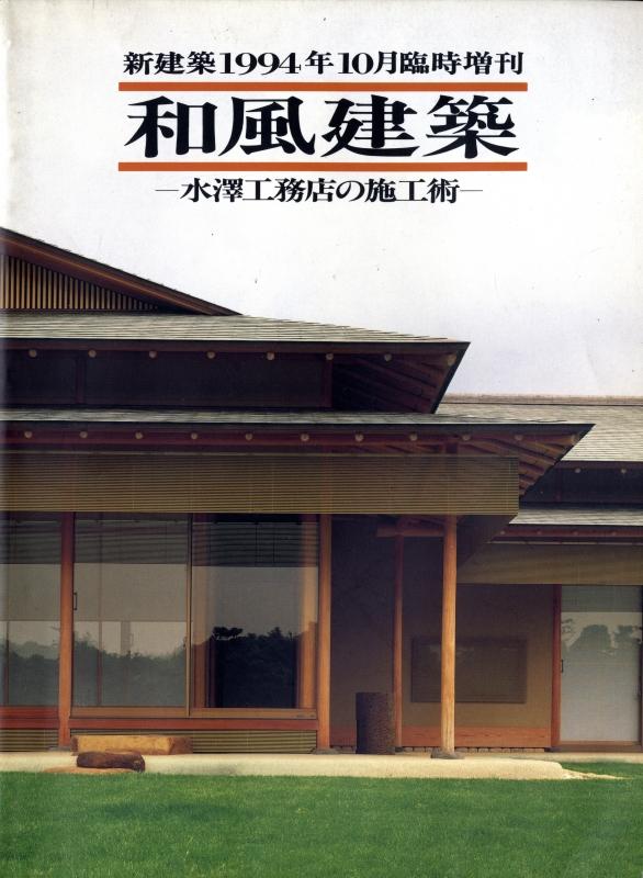 新建築 1994年10月臨時増刊号 和風建築 水澤工務店の施工術