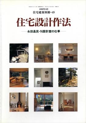 住宅設計手法-永田昌民・N設計室の仕事 - 住宅建築別冊 49
