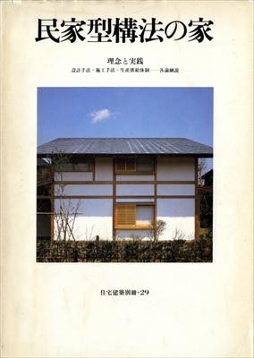 民家型構法の家 理念と実践 - 住宅建築別冊 29