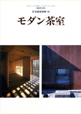 モダン茶室 - 住宅建築別冊 56