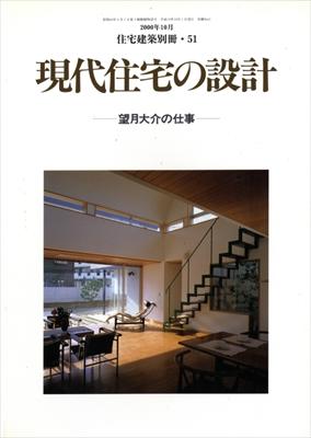現代住宅の設計-望月大介の仕事 - 住宅建築別冊 51