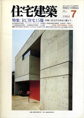 住宅建築 第112号 1984年7月号 RC住宅15題-打放し仕上げを中心に据えて