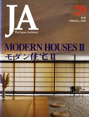 JA:The Japan Architect #29 1998年春号 MODERN HOUSES 2 モダン住宅 2