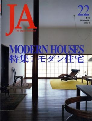 JA:The Japan Architect #22 1996年夏号 MODERN HOUSES モダン住宅