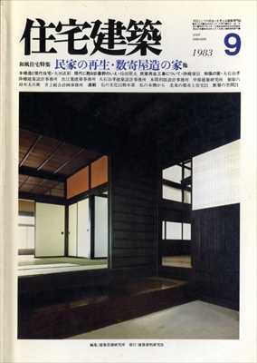 住宅建築 第102号 1983年9月号 和風住宅特集: 民家の再生・数寄屋造の家