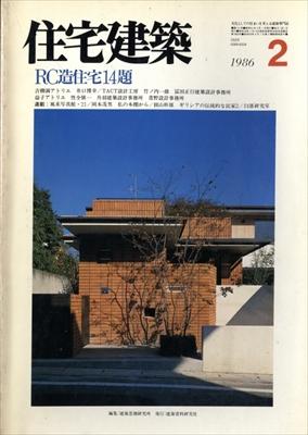 住宅建築 第131号 1986年2月号 RC造住宅14題