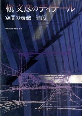 槇文彦のディテール-空間の表徴‐階段