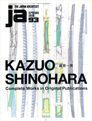 JA:The Japan Architect #93 2014年春号 篠原一男