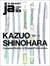 JA: The Japan Architect #93 2014年春号 篠原一男