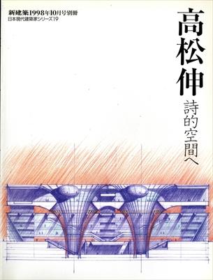新建築 1998年10月号別冊 日本現代建築家シリーズ 19 高松伸 詩的空間へ