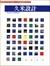 久米設計 - 別冊新建築日本現代建築家シリーズ18