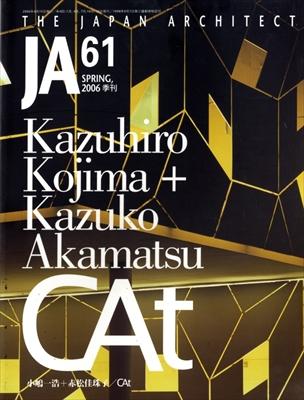 JA: The Japan Architect #61 2006年春号 小嶋一浩+赤松佳珠子/CAt