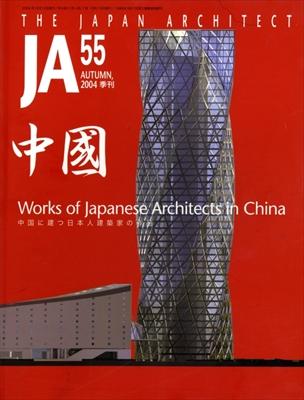 JA: The Japan Architect #55 2004年秋号 中国に建つ日本人建築家の作品