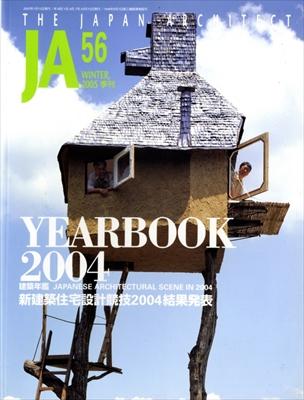 JA:The Japan Architect #56 2005年冬号 建築年鑑