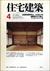 住宅建築 第36号 1978年4月号 古典数寄屋研究2/RC造の住宅8題