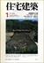 住宅建築 第33号 1978年1月号 日本の集落19/和風の構成6題/山のあずまや