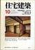 住宅建築 第43号 1978年10月号 茶室7題/和風住宅7題