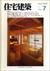 住宅建築 第160号 1988年7月号 復原・会津田島の馬宿/作品9題