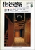 住宅建築 第122号 1985年5月号 職人的「手業」の共働: 羽深隆雄/住宅11題
