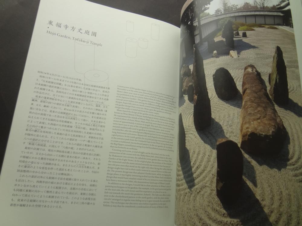 「重森三玲の庭-地上の小宇宙」展1