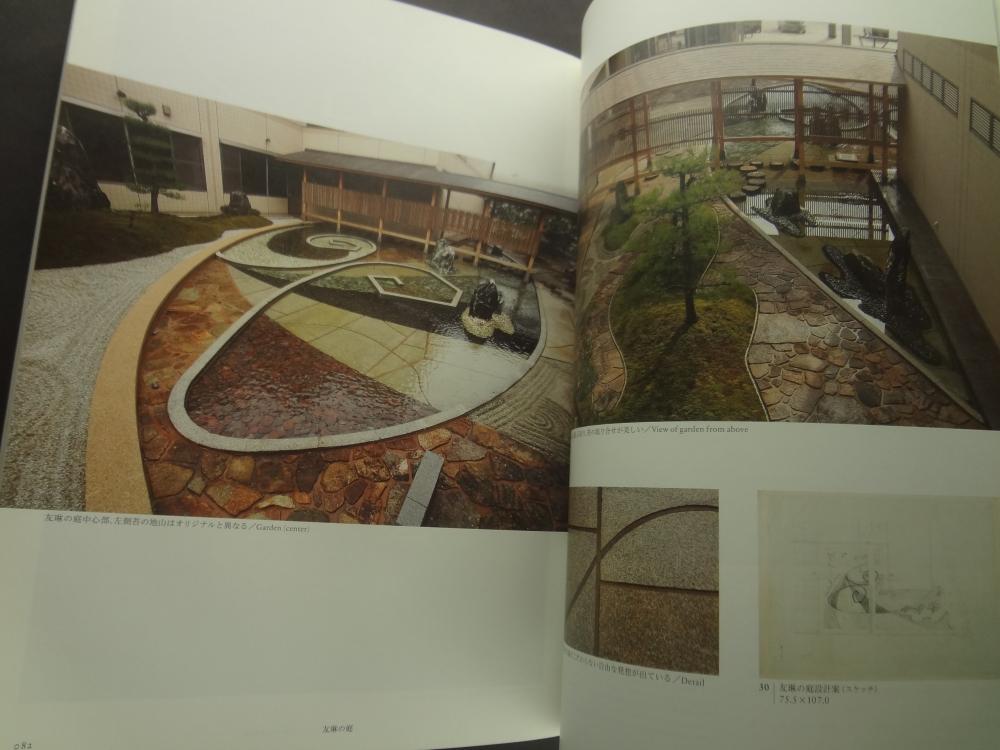 「重森三玲の庭-地上の小宇宙」展6