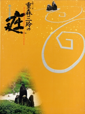 「重森三玲の庭-地上の小宇宙」展