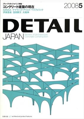 DETAIL JAPAN (ディーテイル・ジャパン) #25 2008年5月号 コンクリート建築の現在