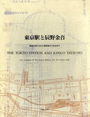 東京駅と辰野金吾 駅舎の成り立ちと東京駅のできるまで