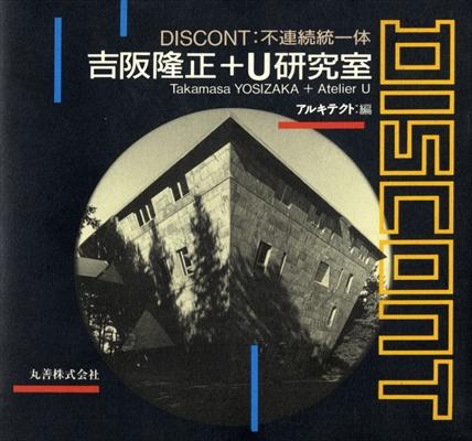 DISCONT: 不連続統一体 / 吉阪隆正+U研究室