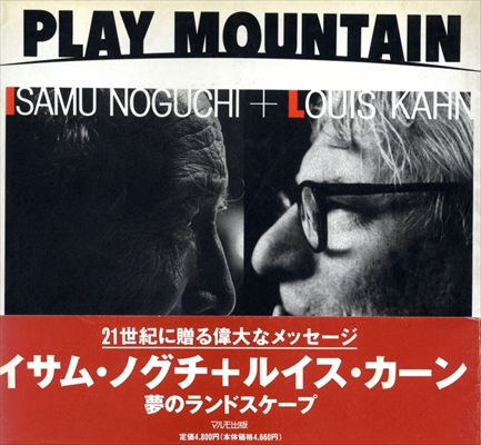 Play Mountain イサム・ノグチ+ルイス・カーン